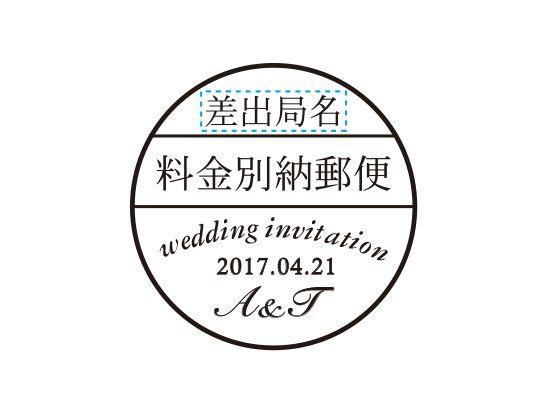 ウェディングスタンプ 料金別納郵便 丸型 WD-24