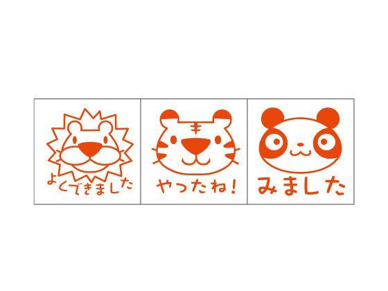 ティーチャースタンプ SS-114 動物(ライオン、トラ、パンダ) インク/朱色