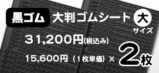 大判スタンプゴムシート 黒ゴム 大サイズ2枚セット