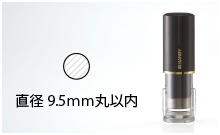 9.5mm丸