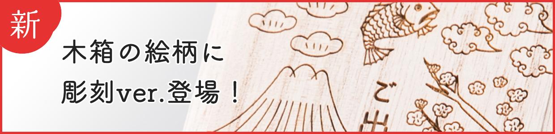 NEW!!木箱の絵柄の彫刻verが新登場!